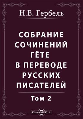 Собрание сочинений Гёте в переводе русских писателей. Т. 2