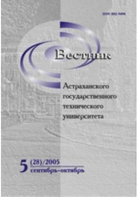 Вестник Астраханского Государственного Технического Университета: научный журнал. 2005. № 5(28)