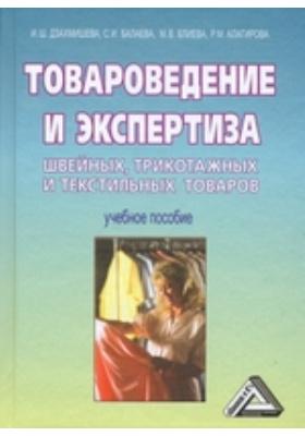 Товароведение и экспертиза швейных, трикотажных и текстильных товаров: учебное пособие