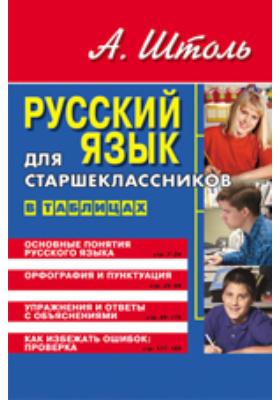 Русский язык для старшеклассников. В таблицах