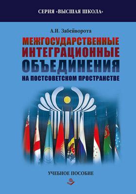 Межгосударственные интеграционные объединения на постсоветском пространстве: учебное пособие