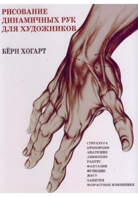 Рисование динамичных рук для художников = Drawing Dynamic Hands : Учебное пособие