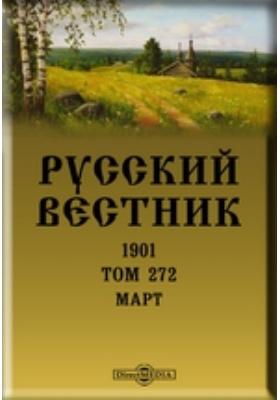 Русский Вестник: журнал. 1901. Том 272, Март