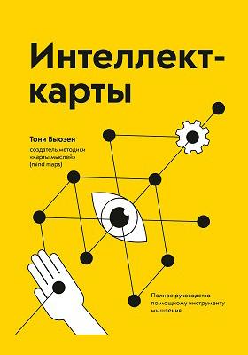 Интеллект-карты : полное руководство по мощному инструменту мышления: научно-популярное издание