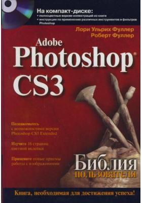 Adobe Photoshop CS3. Библия пользователя = Photoshop CS3. Bible
