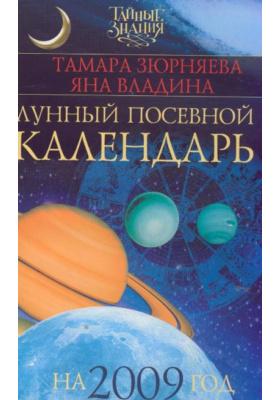 Лунный посевной календарь на 2009 год
