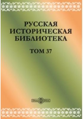 Русская историческая библиотека. Т. 37