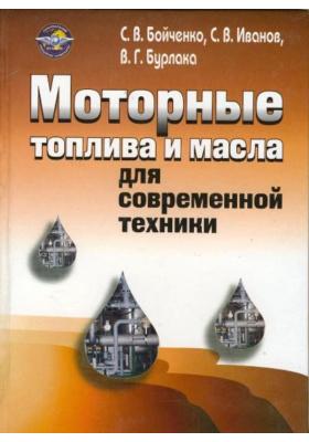Моторные топлива и масла для современной техники : Монография