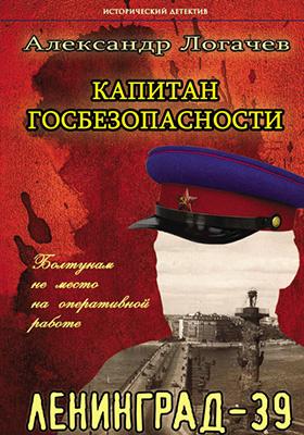 Капитан госбезопасности : Ленинград-39