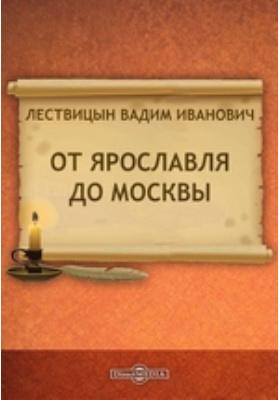 От Ярославля до Москвы