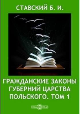 Гражданские Законы губерний Царства Польского. Т. 1