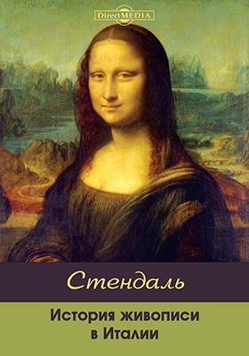 История живописи в Италии: художественная литература