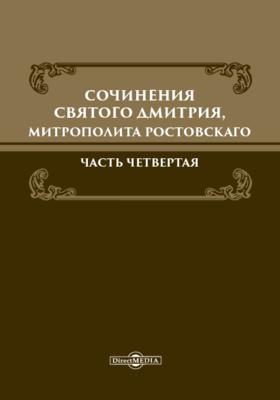 Сочинения святого Димитрия, митрополита Ростовского, Ч. 4