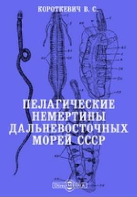 Пелагические немертины дальневосточных морей СССР