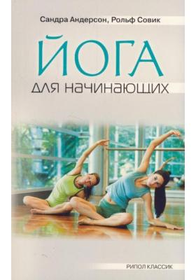 Йога для начинающих = Yoga, Mastering the Basics