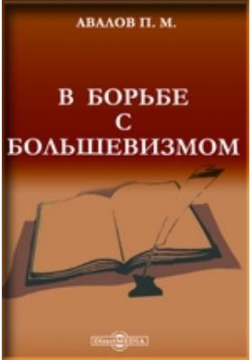 В борьбе с большевизмом: документально-художественная