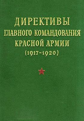 Директивы Главного командования Красной Армии (1917-1920): сборник документов