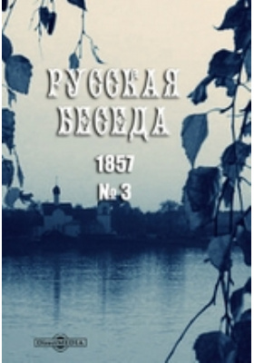 Русская беседа. 1857. № 3