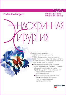 Эндокринная хирургия: журнал. 2015. № 1