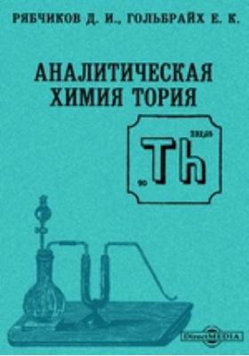 Аналитическая химия тория