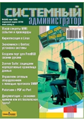 Системный администратор. 2006. № 3 (40)
