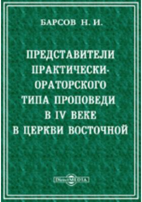 Представители практически-ораторского типа проповеди в IV веке в Церкви Восточной