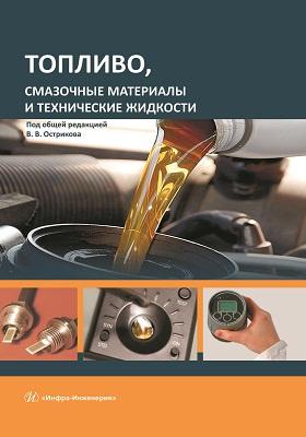 Топливо, смазочные материалы и технические жидкости: учебное пособие