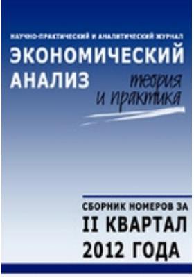 Экономический анализ = Economic analysis : теория и практика: журнал. 2012. № 13/24
