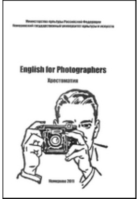 English for Photographers: хрестоматия
