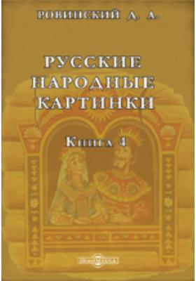Русские народные картинки. Книга 4. Примечания и дополнения