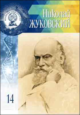Т. 14. Николай Егорович Жуковский : когда наука – не задача, а сама жизнь