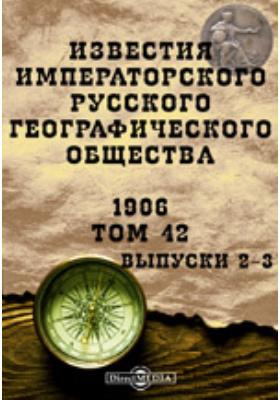 Известия Императорского Русского географического общества: журнал. 1906. Т. 42, Вып. 2-3