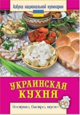 Украинская кухня: научно-популярное издание