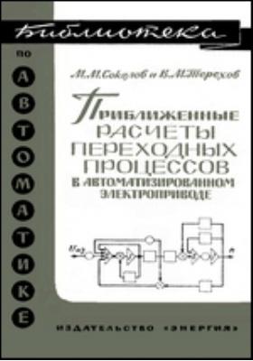 Приближенные расчеты переходных процессов в автоматизированном электроприводе