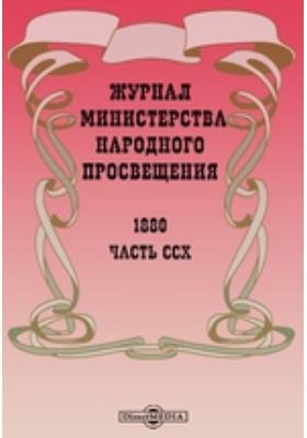 Журнал Министерства Народного Просвещения. 1880, Ч. 210