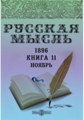 Русская мысль: журнал. 1896. Книга 11, Ноябрь