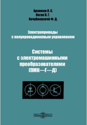Электроприводы с полупроводниковым управлением. Системы с электромашинными преобразователями (ПМК—Г—Д)