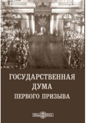 Государственная Дума первого призыва. Портреты, краткие биографии и характеристики депутатов