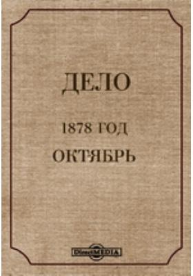 Дело. № 10. 1878 год. Октябрь: газета. 1878