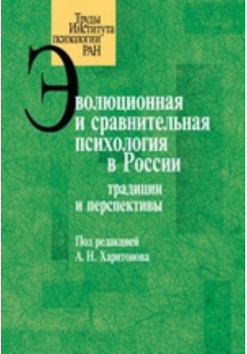 Эволюционная и сравнительная психология в России : традиции и перспективы: монография