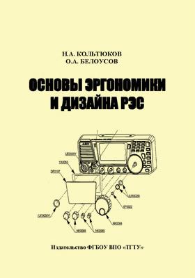Основы эргономики и дизайна РЭС: учебное  пособие