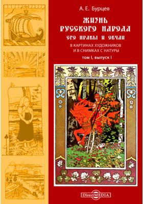 Жизнь русского народа, его нравы и обычаи в картинах художников и в снимках с натуры. Т. 1, Вып. 1