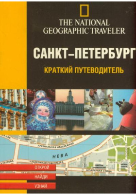 Санкт-Петербург. The National Geographic Traveler : Краткий путеводитель