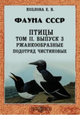Фауна СССР. Птицы. Ржанкообразные. Подотряд Чистиковые. Т. II, Вып. 3