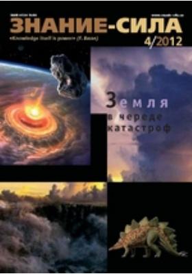 Знание-сила: журнал. 2012. № 4