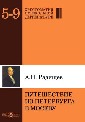 Путешествие из Петербурга в Москву: художественная литература