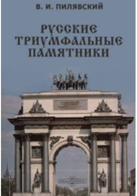 Русские триумфальные памятники
