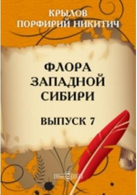 Флора Западной Сибири. Вып. 7