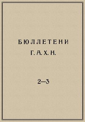 Бюллетень ГАХН: научно-популярное издание. Выпуск 2-3, Ч. 2