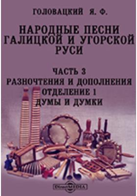 Народные песни Галицкой и Угорской Руси Отделение 1. Думы и думки, Ч. 3. Разночтения и дополнения